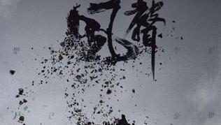 徐璐新剧发布概念海报 风格凌厉冷暗