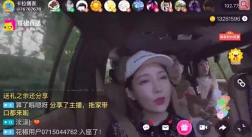 花椒主播妍妃与好妹妹《卡拉偶客》飙歌 秒杀王自健