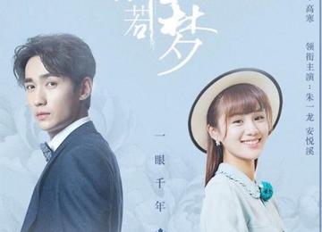 《许你浮生若梦》首播 朱一龙安悦溪上演民国爱恋