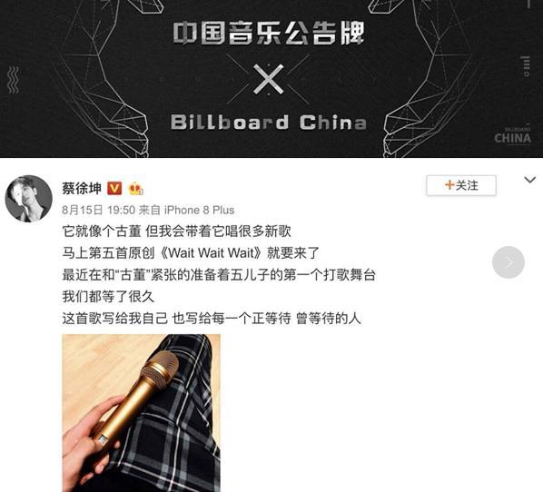《中国音乐公告牌》将上线 蔡徐坤陈粒疑加盟