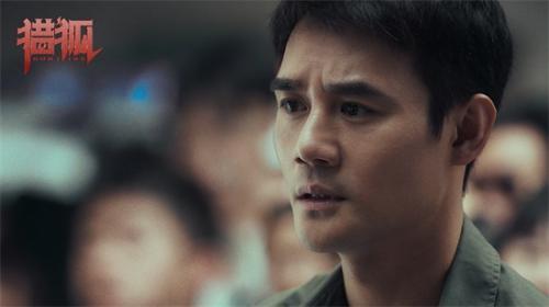 《猎狐》首发剧照 王凯、王鸥体验经侦警察生活