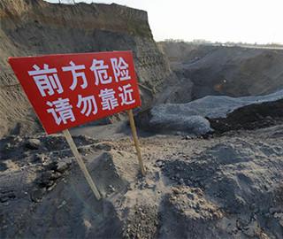 山西省洪洞县三维集团违法排污被查