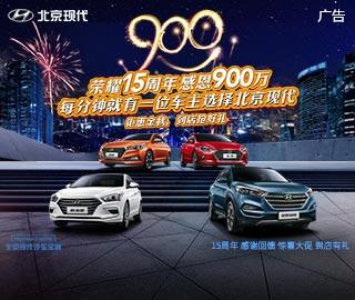 北京现代15周年感恩900万 到店抢好礼