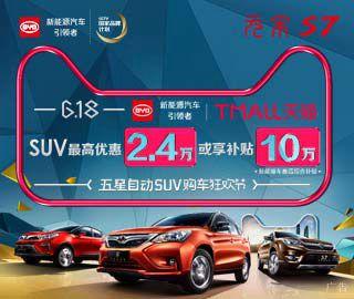 比亚迪五星自动SUV购物狂欢节