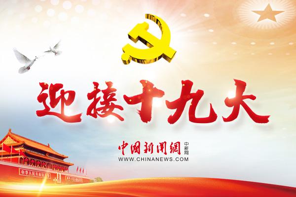 十九大代表热议新思想新方略:新思想引领中国阔步前行