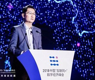 """2018中国""""互联网+""""数字峰会重庆召开"""