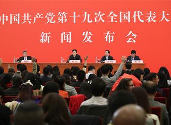 十九大新闻发言人举行新闻发布会