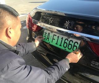 中国多地启用新能源车专用号牌