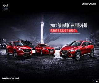 长安马自达携众车型亮相广州车展