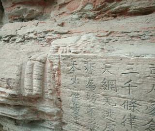 """重庆发现宋代纸币""""交子""""造像"""