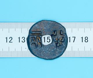 广西首次出土战国秦半两钱币