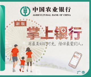中国农业银行新版掌上银行
