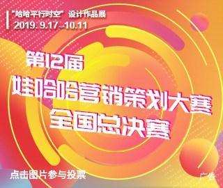 娃哈哈营销大赛发布会在京举行