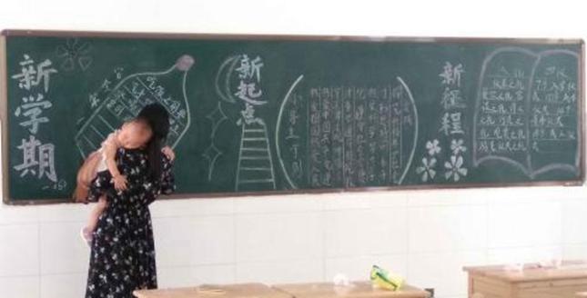 女老师抱娃出黑板报走红网络 网友赞敬业