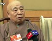 佛教协会会长传印长老:中华文化崛起离不开宗教文化