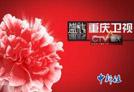 重庆红色频道不播广告是惯例
