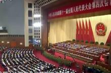 中国宣布形成中国特色社会主义法律体系