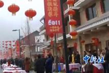 实拍:映秀新城迎首个春节