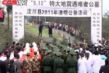 汶川举行公祭 悼念地震遇难同胞