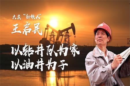 """大庆""""新铁人""""王启民:以钻井队为家 以油井为子"""