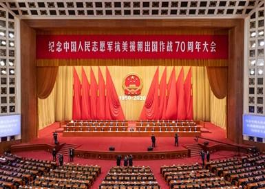 纪念抗美援朝70周年大会在京举行