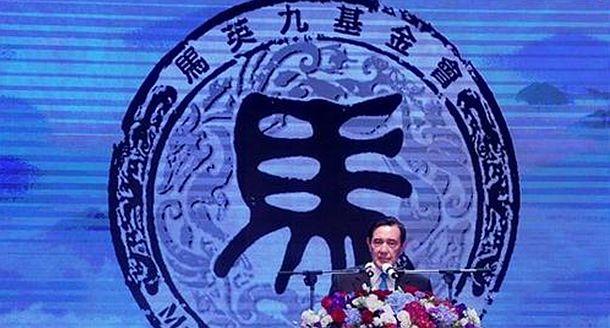 马英九被诉泄密案更一审将开庭 定谳审不得再上诉
