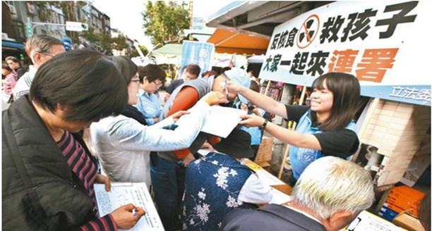 台民间发起反核食联署活动 国民党全台动员全力配合