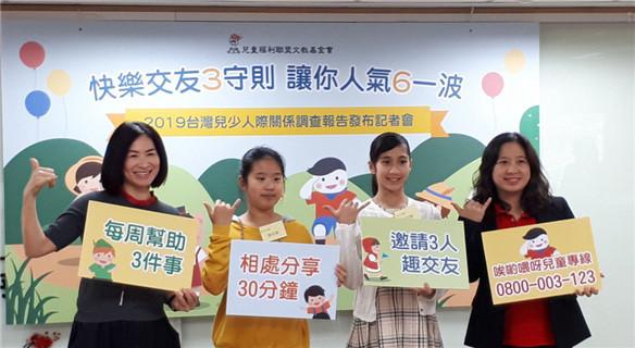 调查:台湾64%受访儿童有交友困扰 开朗的人易交朋友