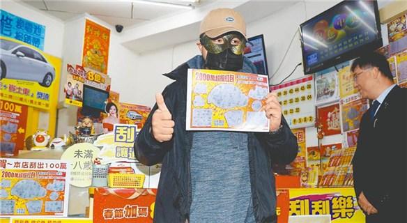 女友生日当幸运密码 台湾一男子刮中100万台币彩券