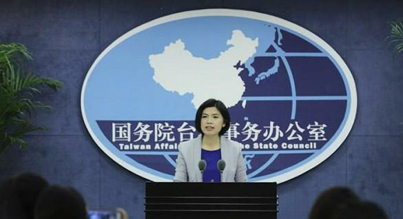 国台办:民进党把黑手伸向台湾大专院校和两岸学术交流