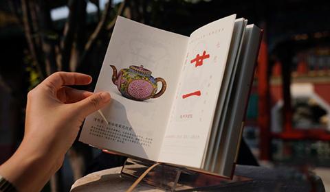 9月10日,故宫出版社与凤凰艺术在北京故宫博物院联合发布2019年《故宫日历》。