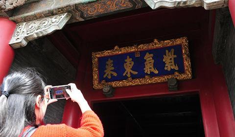 """4月23日,沈阳故宫举办乾隆御笔""""紫气东来""""匾复?#19968;?#21160;。"""