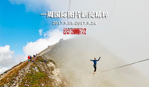 近日,瑞士弗里堡,当地举办高空走扁带极限活动。
