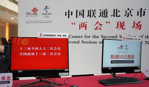 2月27日,2019年全国两会启幕在即,位于北京梅地亚中心的全国两会新闻中心正式启用。