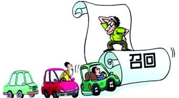1至10月中国召回缺陷产品车辆1043.35万辆