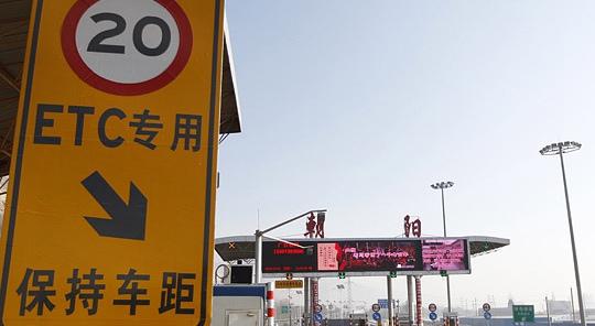 中国ETC服务平台正式上线 车主可线上免费办理