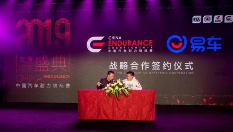 开启汽车生活新体验 易车战略合作CEC中国汽车耐力锦标赛