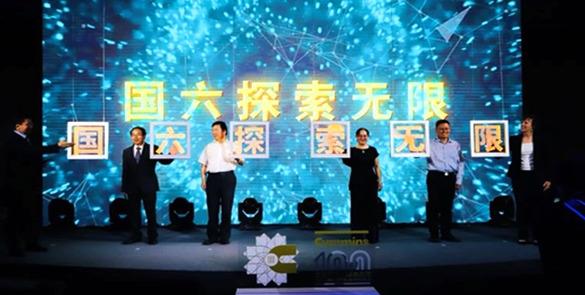 康明斯国六动力核心技术在武汉全球首发