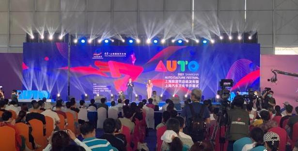 """""""人、车、城""""深度融合 2021上海汽车文化节开幕"""
