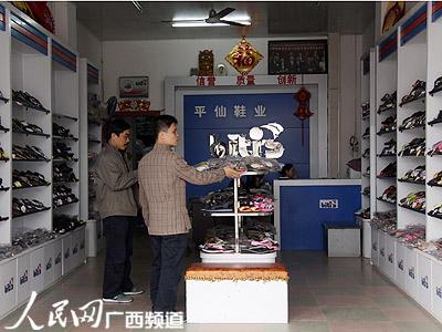 """平仙 广西/图为顾客正在老字号""""新和安""""商铺里选购越南平仙鞋..."""