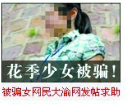 救人女少女被登上当成医院受骗v少女记者女生个广告头发矮图片