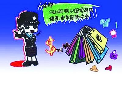 女民警自制漫画防诈骗 传授最安全网购独家秘笈图片