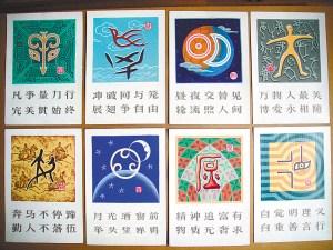 77岁老人自创汉字彩画编辑成册出版(图)
