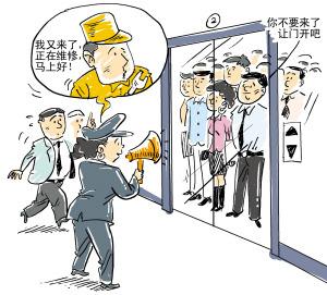 电梯超载罢工半小时 女保安频喊话逗乐被困17人-中新