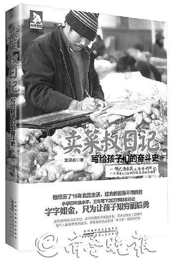 农民工用卖菜间隙写出20万字日记已整理出版