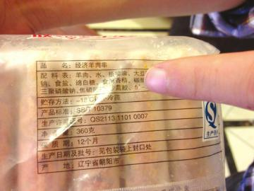 火锅店 挂羊头卖鸭肉 负责人委屈称无欺诈行为图片