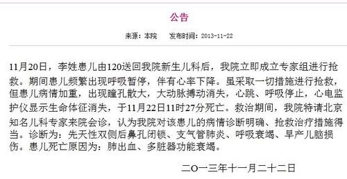 """安徽男婴火化前""""复活""""续:男婴昨天已死亡"""