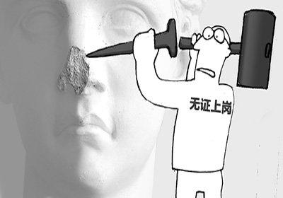 三流韩国医生在华无证行医执刀美容多为练手(图)