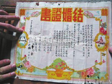 民国时期结婚证词走红网络(图)-中新网