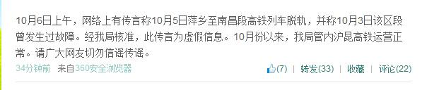 南昌铁路局:萍乡至南昌段高铁列车脱轨系谣言